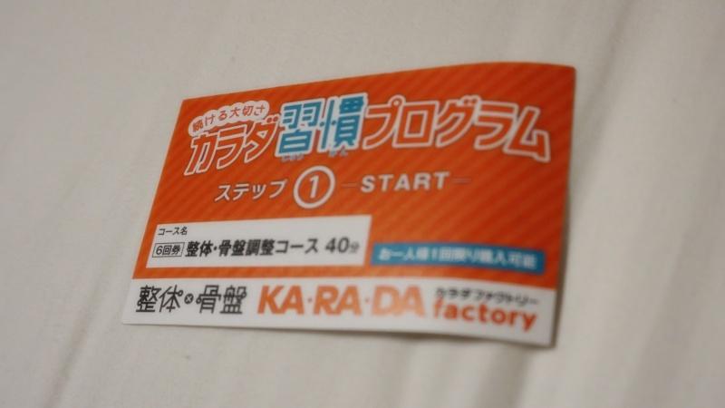 カラダファクトリーチケット